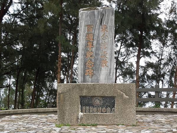 台東部落巡禮-082