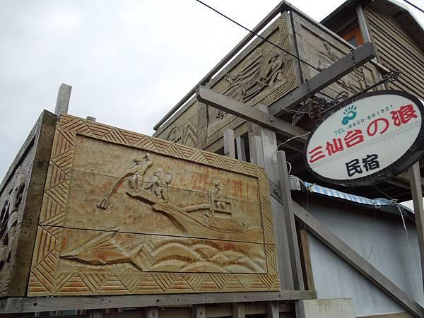 台東部落巡禮-122
