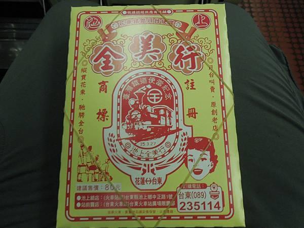 台東部落巡禮-397