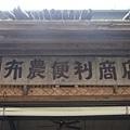 台東部落巡禮-1037.JPG