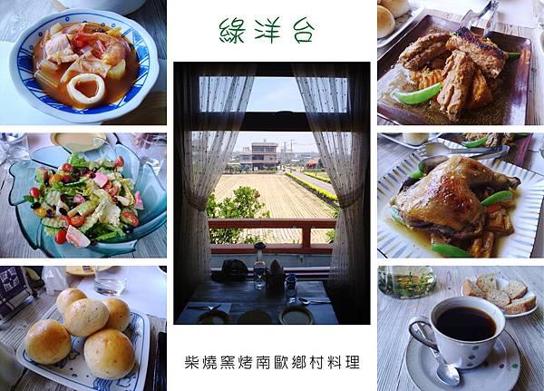 新竹,竹北,綠洋台,柴燒窯烤南歐鄉村料理,95分!