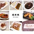 台北,趙時機-担仔廚房,90分!