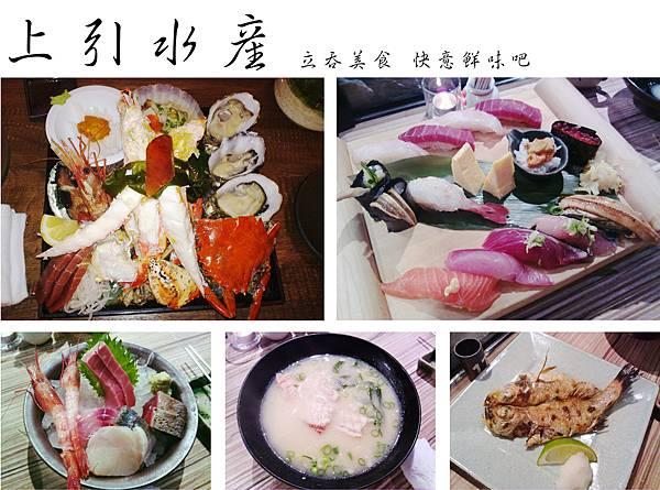 台北,上引水產,立吞美食、快意鮮味吧,90分!