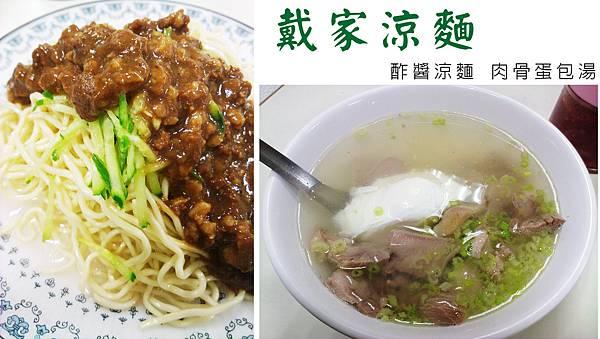 台北,戴家涼麵,酢醬涼麵、肉骨蛋包湯,85分。