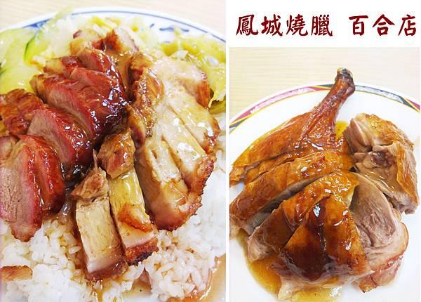 台北,鳳城燒臘百合店,燒肉叉燒飯、燒鴨腿,85分。