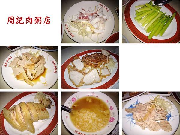 台北,周記肉粥店,90分!