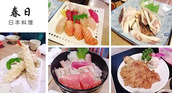 台北,春日日本料理,85分。