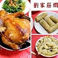 新竹,新埔,劉家莊燜雞,招牌燜雞、客家燜筍、香酥豆腐卷,95分!