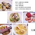 台北,喜來登,12廚,90分!