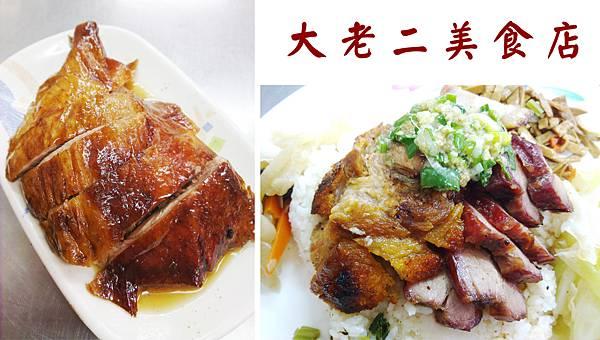 台北,大老二美食店,燒肉叉燒飯、烤鴨腿,85分。