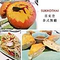 台北,喜來登,SUKHOTHAI 泰式餐廳,月亮蝦餅、咖哩南瓜牛肉、青木瓜蝦沙拉,95分!