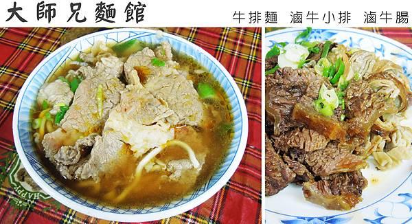 台北,大師兄麵館,牛排麵、滷牛小排、滷牛腸,80分。