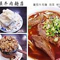 台北,老張牛肉麵店,蕃茄牛肉麵、泡菜、粉蒸肥腸,85分。