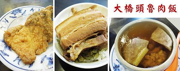 台北,大橋頭魯肉飯,魯肉飯+幼肉、排骨、芋頭排骨酥湯,85分。