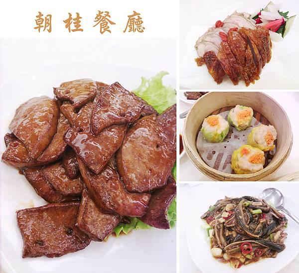 台北,朝桂餐廳,台菜、港式點心,85分。