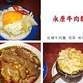 台北,永康牛肉麵,紅燒牛肉麵、泡菜、粉蒸肥腸,95分!