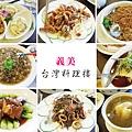 桃園,蘆竹,義美觀光工廠 台灣料理樓,85分。