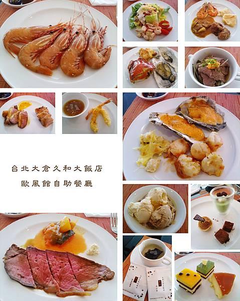 台北,大倉久和大飯店-歐風館,95分!