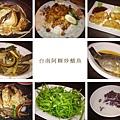 台北,台南阿輝炒鱔魚,85分。