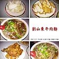 台北,劉山東牛肉麵,泡菜、豆干、炸排骨、紅燒牛肉麵、清燉牛肉麵,90分!