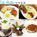 台北,Cafe Ballet 咖啡芭蕾,85分。