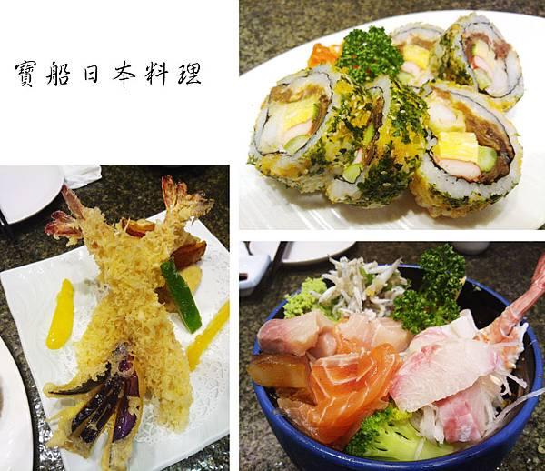 台北,寶船日本料理,散壽司、花壽司、炸蝦,85分。