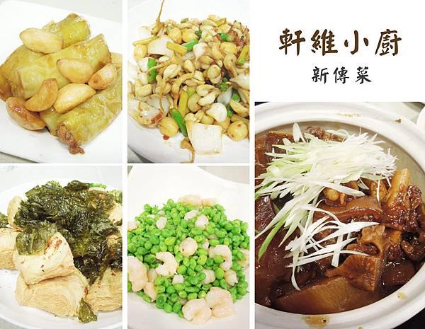 台北,軒維小廚 新傳菜,辣椒鑲肉、碗豆河蝦仁、京炸素響鈴、五福花生芽、沙鍋蘿蔔牛尾,80分。