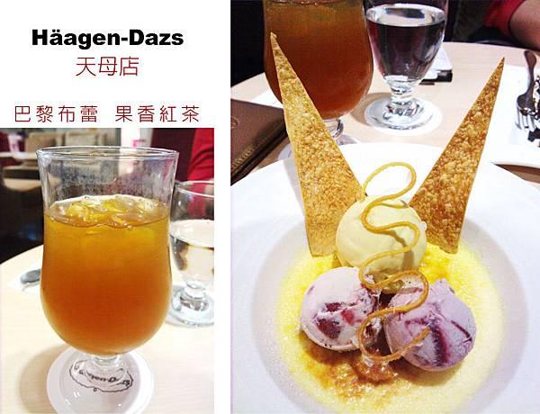 台北,Häagen-Dazs 天母店,巴黎布蕾、果香紅茶,90分!