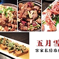 台北,五月雪 客家私房珍釀,80分。