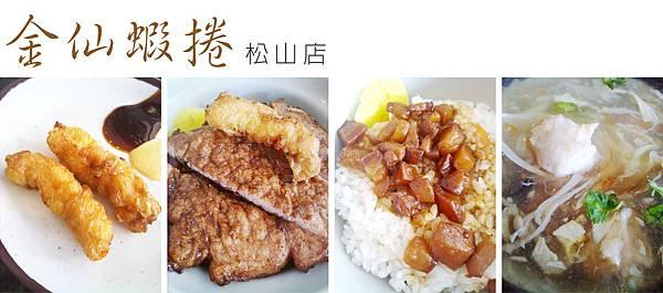 台北,金仙蝦捲 松山店,蝦捲、排骨飯、蝦仁羹,80分。