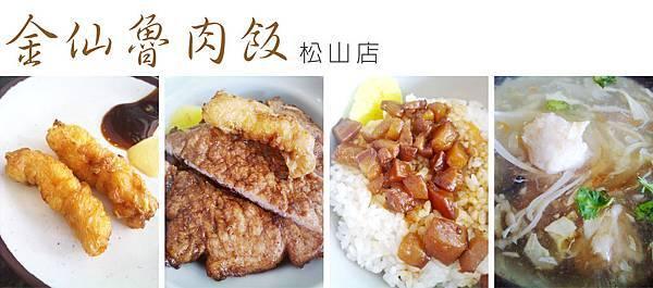 金仙蝦捲松山店.jpg