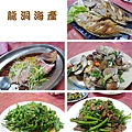 台北,龍洞海產,清蒸燕尾石斑、香煎黃雞魚、炒蛤蜊,85分。