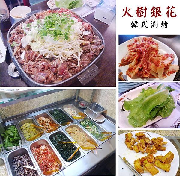 台北,火樹銀花韓式涮烤,90分!
