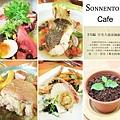 台北,日光大道 富錦廚房 SONNENTOR Cafe,90分!
