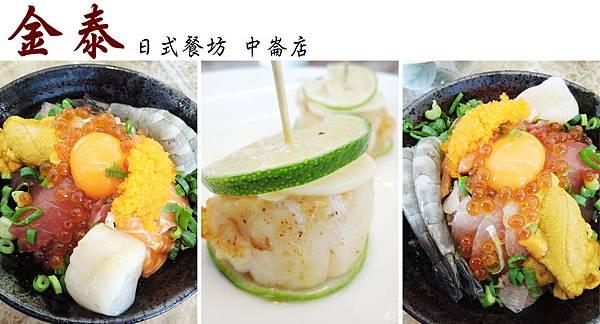 台北,金泰日式餐坊 中崙店,海鮮蓋飯、烤鮮干貝,80分。