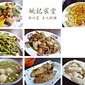 台北,姚記食堂,潮州菜 手工料理,90分!