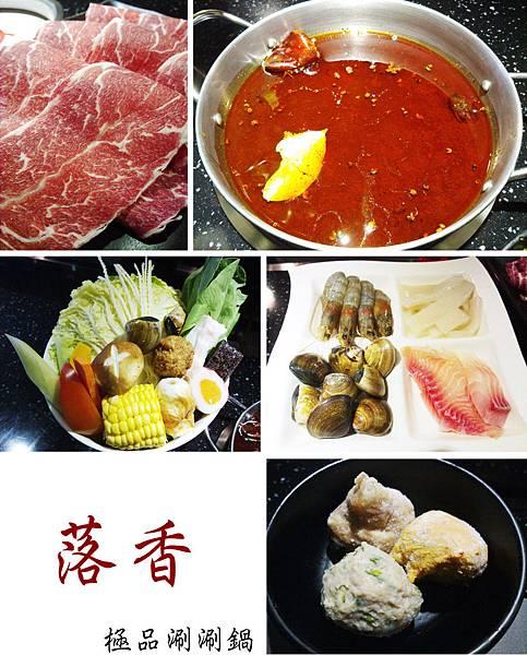 台北,落香 極品涮涮鍋,85分。