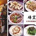 台北,磚窯 古早味懷舊餐廳,85分。