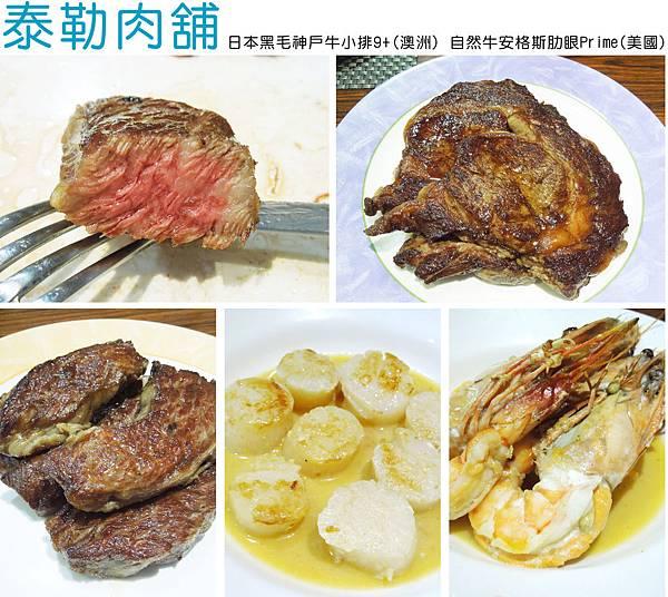 台北,泰勒肉舖,日本黑毛神戶牛小排9+(澳洲) 自然牛安格斯肋眼Prime(美國),95分!