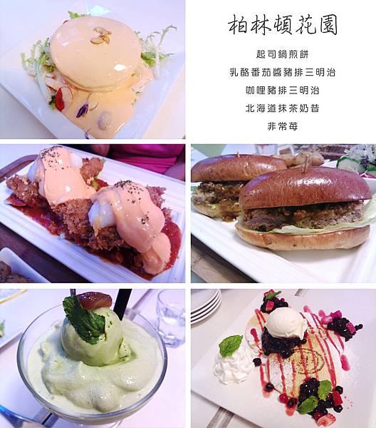 台北,柏林頓花園,起司鍋煎餅、乳酪番茄醬豬排三明治、咖哩豬排三明治、北海道抹茶奶昔、非常苺,85分。