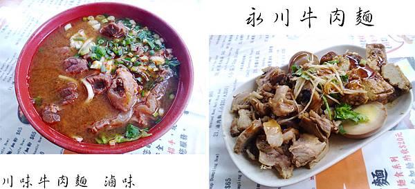 桃園,中壢,永川牛肉麵,川味牛肉麵、滷味,80分。