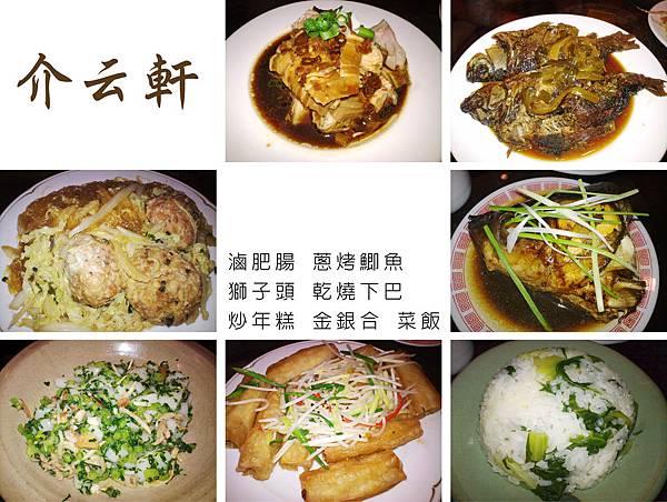 台北,介云軒,滷肥腸、蔥烤鯽魚、獅子頭、乾燒下巴、炒年糕、金銀合、菜飯,90分!
