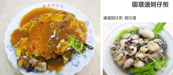 台北,寧夏夜市,圓環邊蚵仔煎,雞蛋蚵仔煎、蚵仔湯,90分!