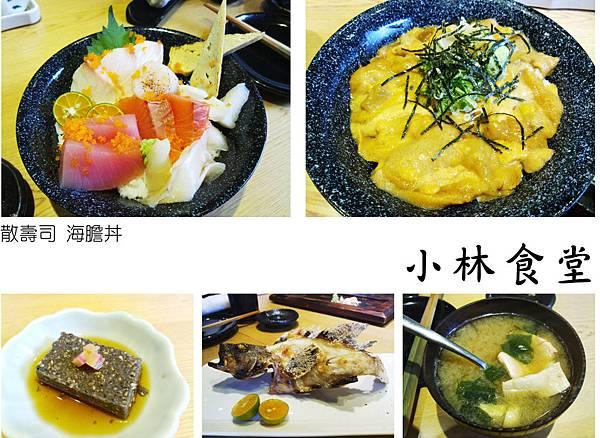 台北,小林食堂,散壽司、海膽丼,85分。