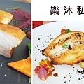 台北,樂沐私廚,午間套餐,90分!