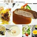 台北,聯一西餐廳 台塑牛排創始店,85分。