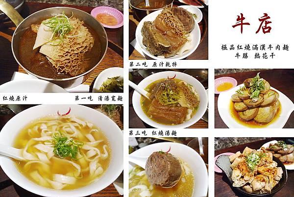 台北,牛店,極品紅燒滿漢牛肉麵、牛腸、熱花干,90分!