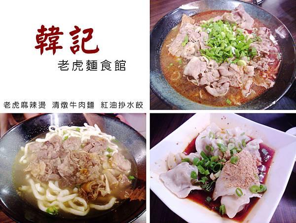台北,韓記老虎麵食館,老虎麻辣燙、清燉牛肉麵、紅油抄水餃,90分!
