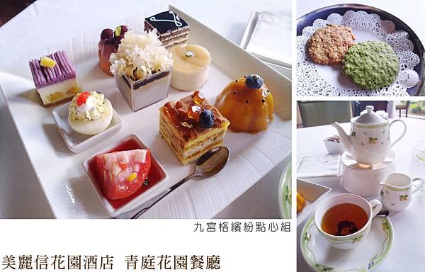 台北,美麗信花園酒店,青庭花園餐廳,九宮格繽紛點心組,80分。
