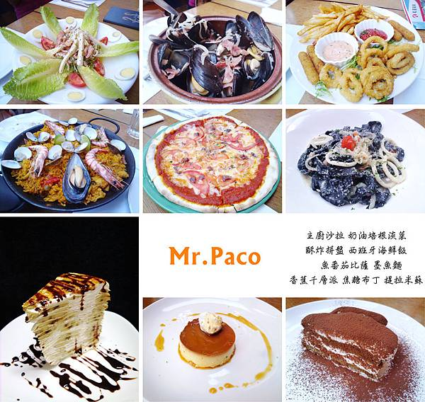 台北,Mr.Paco,95分!